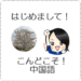 はじめまして!ブログ「こんどこそ!中国語」の紹介です